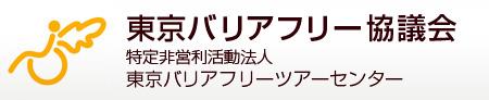 NPO法人東京バリアフリーツアーセンター
